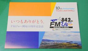 FMびゅーの開局10周年記念誌