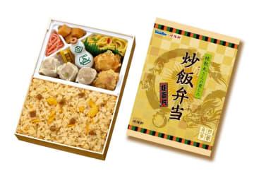 「横浜ウォーカー×崎陽軒コラボ 桂歌丸さんの愛した炒飯弁当」