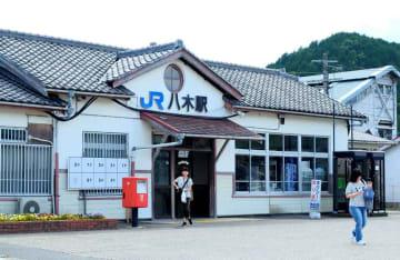 建て替えに伴って撤去される木造のJR八木駅舎(京都府南丹市八木町)