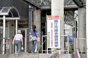 鯖江市議会議員選挙を知らせる看板=福井県の鯖江市役所