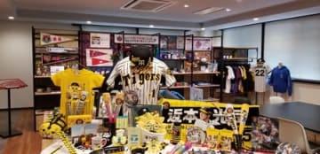 阪神グッズがずらりと並ぶシャープ産業のショースペース=神戸市東灘区