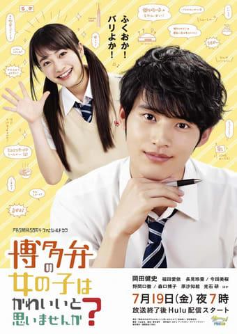 「博多弁の女の子はかわいいと思いませんか?」のメインビジュアル =FBS福岡放送提供