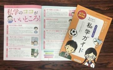 県私学協会が発刊した「おかやま私学ガイド」