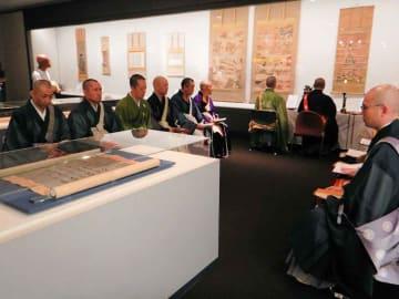 展示会の開催に合わせて営まれた開白法要(京都市中京区・京都文化博物館)