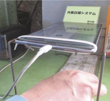 溶接組み付け工場フロアのモデルラインに設置されたタブレット端末