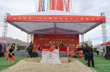 ジャック・マー財団、1億元を拠出しチベットに教育基金