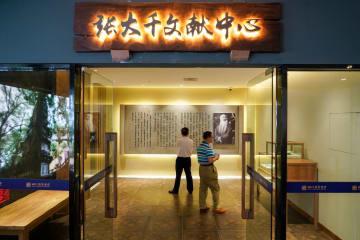 四川省図書館に張大千文献センター完成