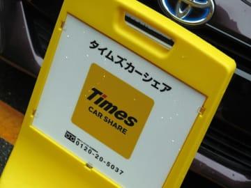 カーシェアリングサービス「タイムズカーシェア」に電気自動車が2019年8⽉から加わる