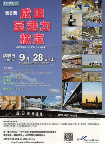 「成田空港力検定」のチラシ