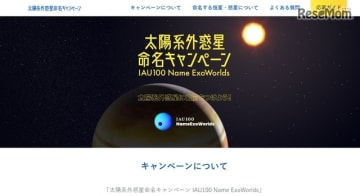 太陽系外惑星命名キャンペーン IAU100 Name ExoWorlds