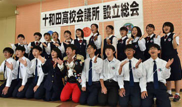 高校生の手による元気なまちづくりを目指して始動した十和田高校会議所