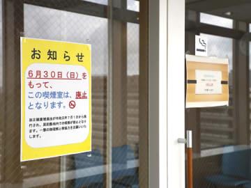文科省の屋内喫煙所に張られた、廃止を知らせる張り紙=6月24日