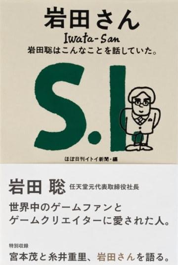 任天堂元社長・岩田聡氏の言葉を集めた書籍が7月30日発売―岩田氏の経営理念やクリエイティブに対する思いがこの1冊に凝縮