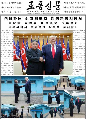 板門店での米朝首脳会談を1面で報じる1日付の北朝鮮の労働新聞(コリアメディア提供・共同)