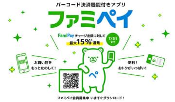 ファミリーマートのスマホ決済サービス「ファミペイ」が7月1日からスタート
