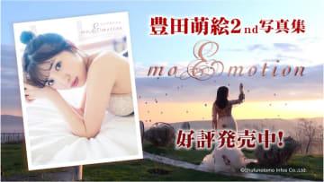 豊田萌絵、グラマラスなスタイルで限界に挑戦した2nd写真集CM放送決定!