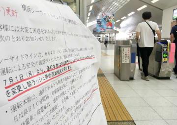 新杉田駅には、1日から平日朝のラッシュ時に増便したことを伝えるお知らせが掲示されていた