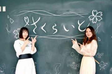 伝統工芸アイドル「さくらいと」として始動したKANAEさん(左)とMAIさん=7月1日、福井県福井市の水仙ドーム