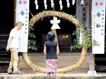 茅の輪を「8」の字を書くようにくぐり、無病息災を祈願する参拝者=30日、小川町大塚の八幡神社