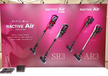 シャープのコードレススティック掃除機「RACTIVE Air POWER」
