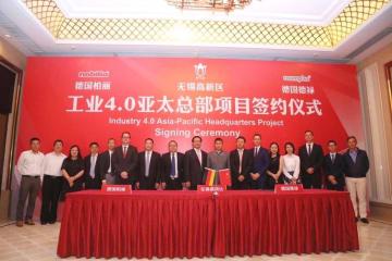 ドイツの2大家具メーカー、中国で生産研究開発基地を共同建設