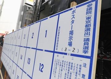 参院選候補者のポスター掲示板=2日午後、東京都港区