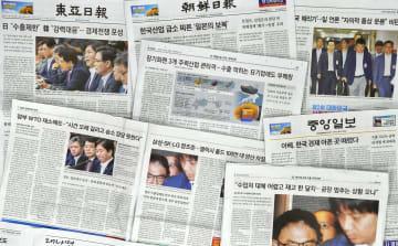 日本政府の韓国向け輸出規制強化を1面トップなどで伝える韓国紙=2日、ソウル(共同)