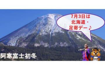 日本ハムの2軍本拠地・鎌ケ谷スタジアムで3日に「北海道・足寄デー」を開催【写真提供:北海道日本ハムファイターズ】