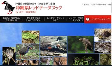 「レッドデータブックおきなわ」のホームページ(沖縄県のホームページから)