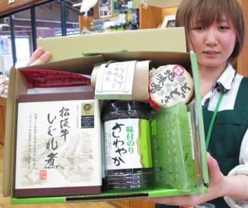 【飯高駅のお中元セット「松阪のおもてなし」】
