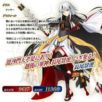 「Fate/Grand Order」に登場する★4(SR)長尾景虎(C)TYPE-MOON/FGO PROJECT