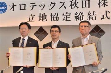 立地協定を締結した(左から)高橋市長、飯田社長、佐竹知事