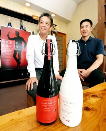 坂東玉三郎さんと提携し毛利酒造が販売する純米大吟醸酒「BANDOS・SARI」(右)。左は今回の福井公演の記念ボトル=福井県福井市東郷二ケ町の毛利酒造