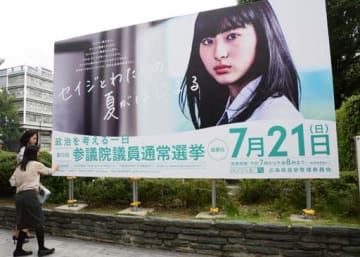 広島県選管が県庁前に設置した参院選の啓発看板