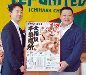 熊谷市長(左)を表敬訪問し大相撲千葉場所をPRする枝川親方=3日、千葉市役所