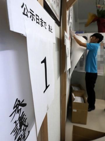 公示日までの日数が掲示され、準備が進む立候補予定者の事務所=長崎市内(写真は一部加工)