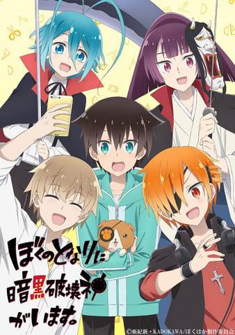 テレビアニメ「ぼくのとなりに暗黒破壊神がいます。」のティザービジュアル (C)亜樹新・KADOKAWA/ぼくはか製作委員会