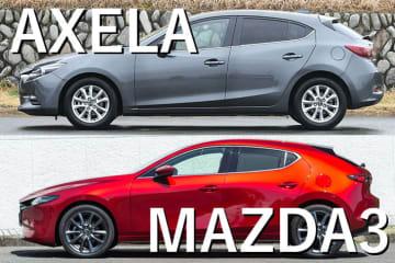 MAZDA3 アクセラ 比較