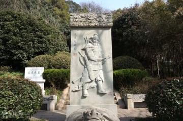 三国志の名将、太史慈の墓を訪ねて 江蘇省鎮江市