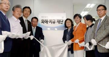 2016年7月、ソウル市内で行われた「和解・癒やし財団」の発足式(共同)