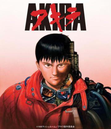 「AKIRA」のビジュアル(C)1988マッシュルーム/アキラ製作委員会
