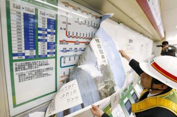 消費税が8パーセントになった2014年4月1日、東京のJR新宿駅にお目見えした新運賃表