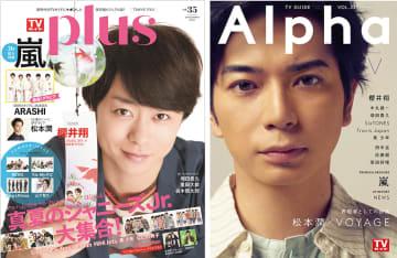 【左】「TVガイドPLUS VOL.35」【右】「TVガイドAlpha EPISODE V」(東京ニュース通信社刊)