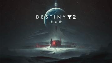 PS4版『Destiny 2』新拡張「影の砦」が9月18日より国内配信決定!XB1/PC版も予約受付中