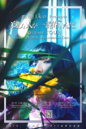 """『majiko PRESENTS """"寂しい人が一番偉いんだ"""" RELEASE TOUR ~SALUTE YOUR LONELINESS~ in CHINA』"""