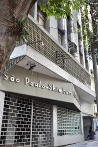 サンパウロ新聞本社