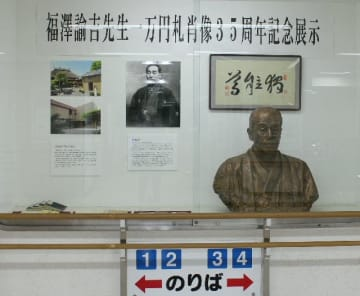 JR中津駅に設置された福沢諭吉コーナー=4日、中津市
