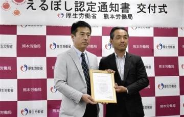 「えるぼし企業」の認定通知書を受け取るソニーセミコンダクタマニュファクチャリングの上原康弘・人事部統括部長(左)=5日、熊本市西区