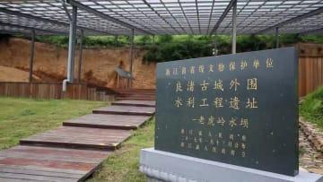 中国の「良渚古城遺跡」、世界遺産に登録