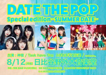神宿、Task have Fun、ときめき♡宣伝部、<DATE THE POP Special edition〜SUMMER DATE〜>出演決定!